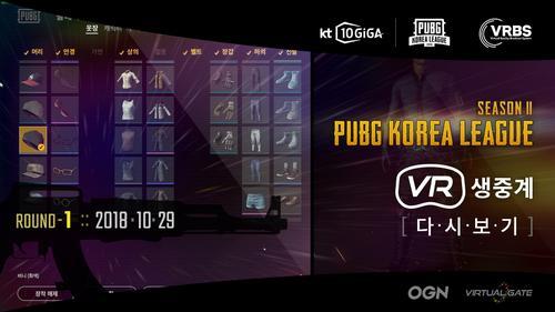 KTPUBG18 시즌 1029_1 라운드 다시보기