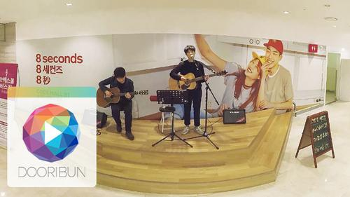 [DOORIBUN] 360VR MUSIC CONTENTS '감성주의 - 좋겠다'