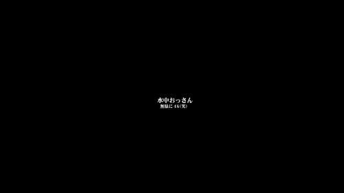 [EVENT 무료] 수중VR, 물 속의 아저씨