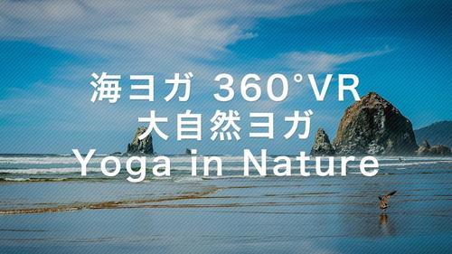 [EVENT 무료] 바다요가 360°대자연 VR요가 Yoga in Nature