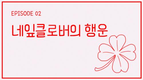 VR로맨스 웹드라마 '오렌지캔들'  2화 - 네잎클로버의 행운