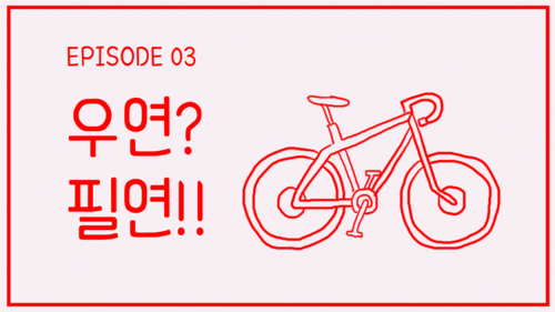 VR로맨스 웹드라마 '오렌지캔들' 3화 - 우연? 필연?