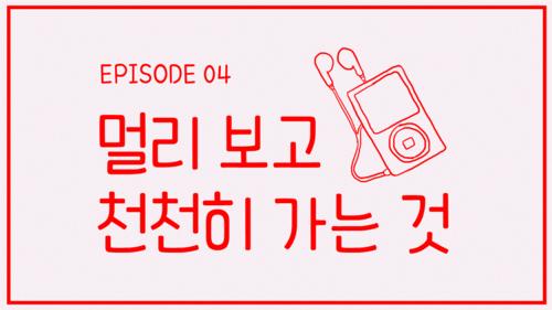 VR로맨스 웹드라마 '오렌지캔들' 4화 - 멀리보고, 천천히 가는 것