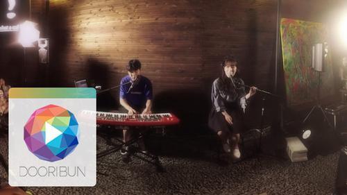 [DOORIBUN] 360VR MUSIC CONTENTS '치즈 - 어떻게 생각해'