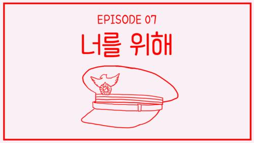 VR로맨스 웹드라마 '오렌지캔들' 7화 - 너를 위해